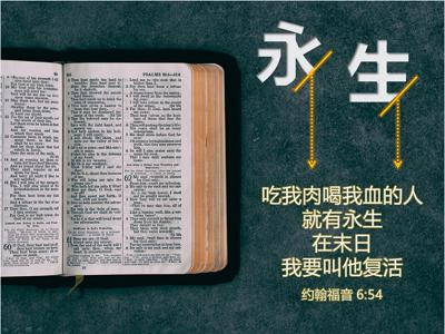 (安商洪上帝)完成了圣经所有的预言